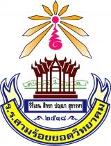 Samroiyod Wittayakhom School