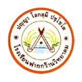 Fakkwan Wittayakhom School