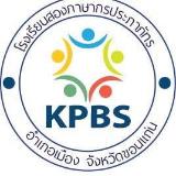 Kornprapaphat Bilingual School