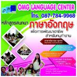 OMG Language Center