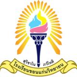Khonkaenwittayayon school