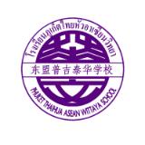 Phuketthaihua Asean wittaya School