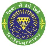 Mukdahan School
