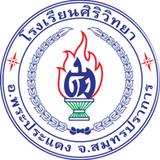 Siriwitthaya Private school