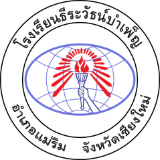 Teerawatbampen School