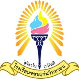 Khon Kaen Wittayayon School