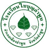 Baiboonlamphun School Lamphun City