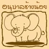 Little Elephant Kindergarten