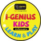 I-Genius Kids (Icon Siam)