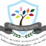 Jaruwon Multiple Intelligences School