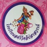 Satri Wat Absornsawan School