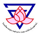 Anuban Lampang (Khelangrat Anusorn) School