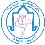 Rattanakosin-Rangsit Scool